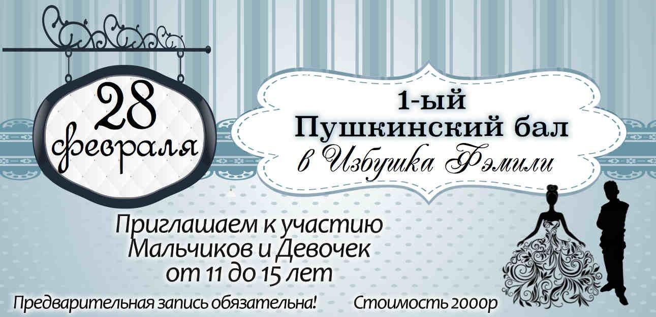 Первый Пушкинский бал